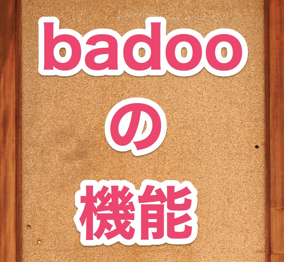 badooの機能