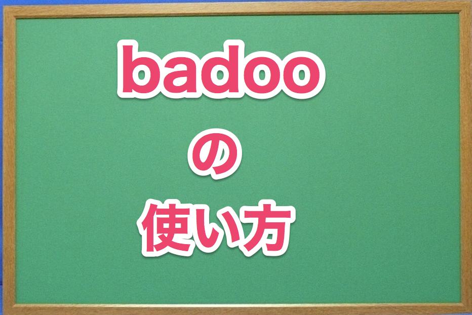 badooの使い方