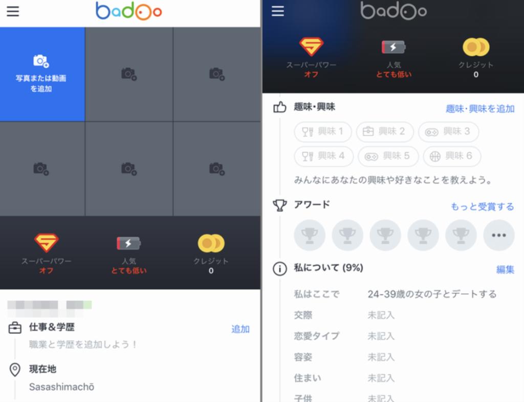 badooのプロフィール設定画面