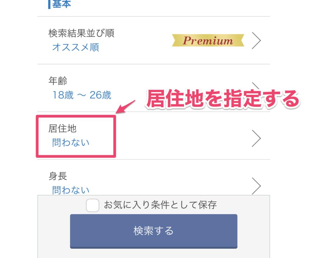 omiaiの検索方法