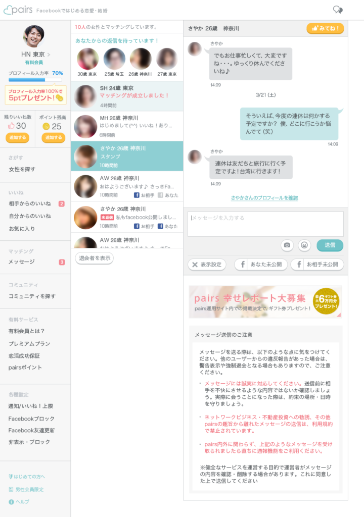 pairsのメッセージ画面