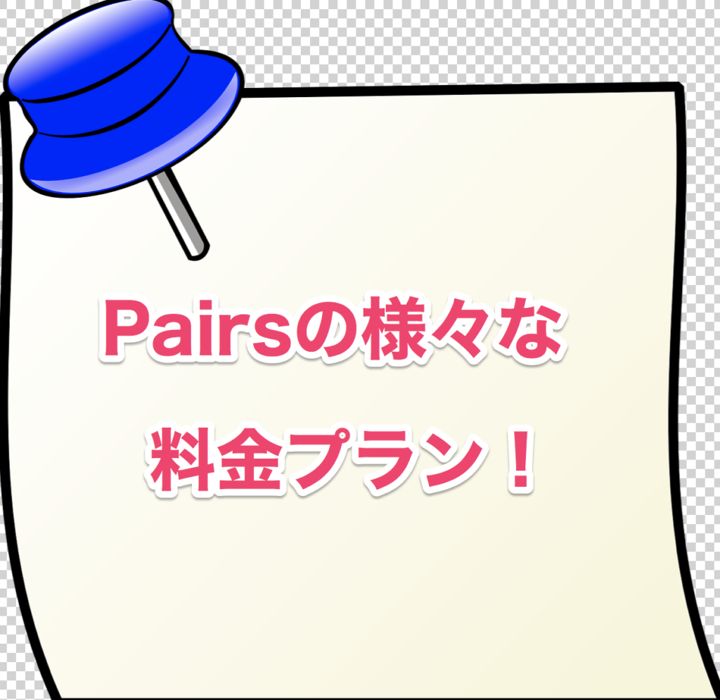 pairsの料金プラン