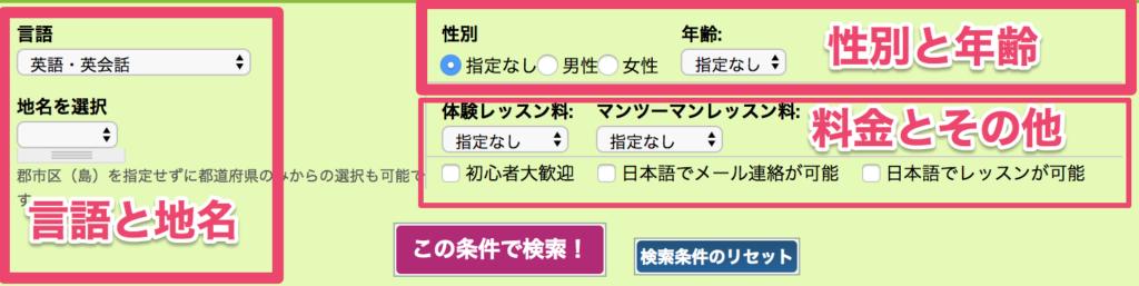 条件指定画面