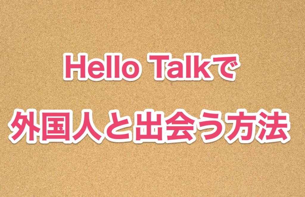 hellotalkで外国人と出会う方法
