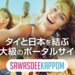 サワディカッポンのキャッチコピー