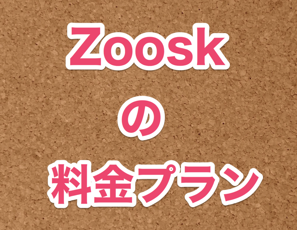 zooskの料金プラン