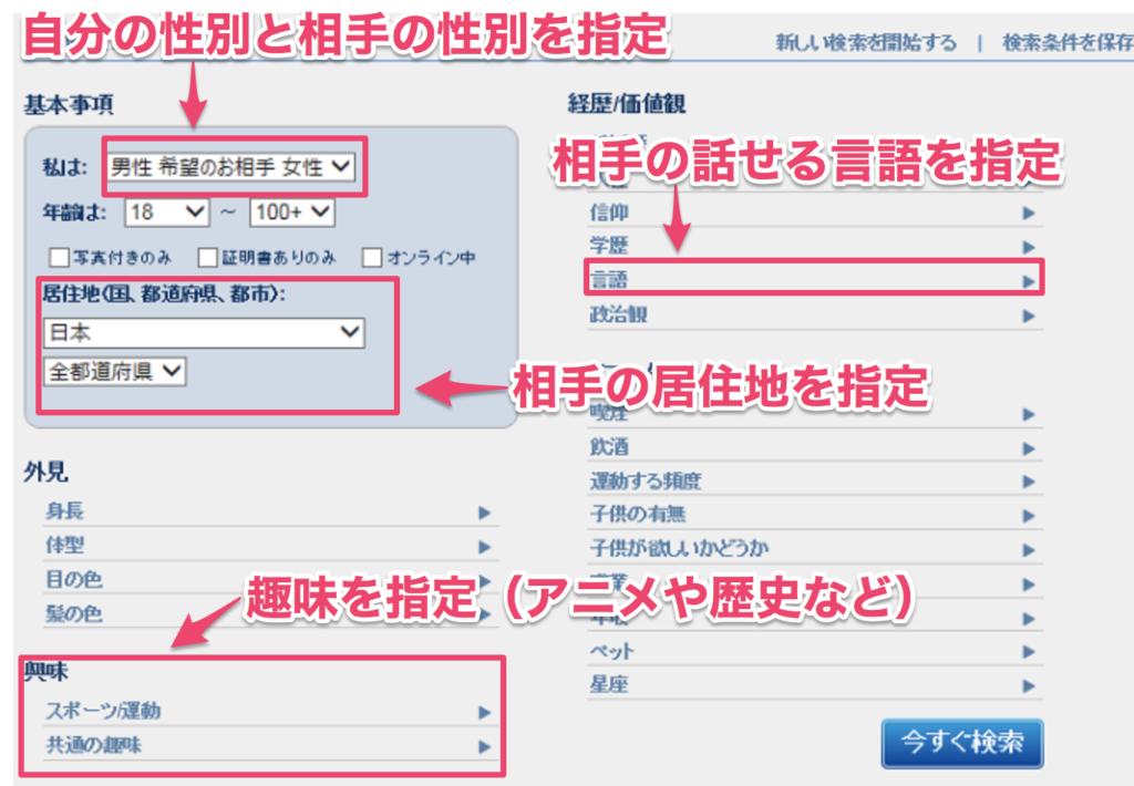 match.comの検索画面