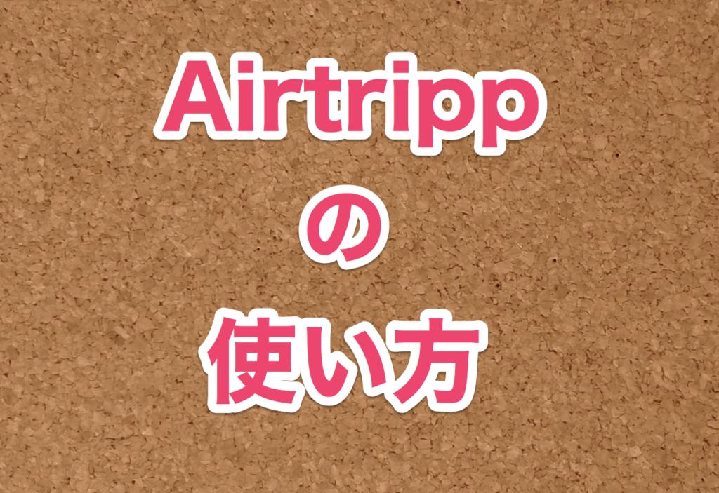 airtrippの使い方