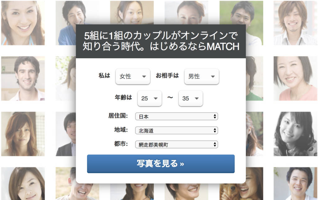match.comスクショ