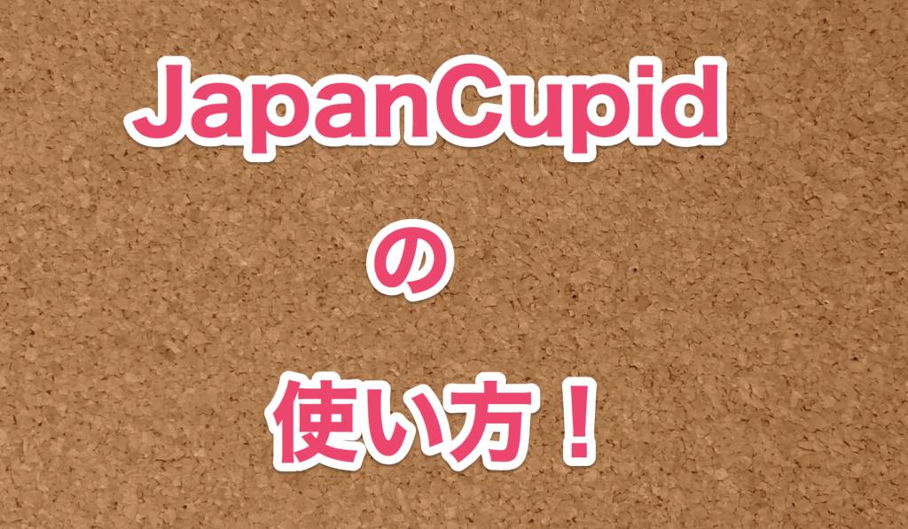 japancupidの使い方