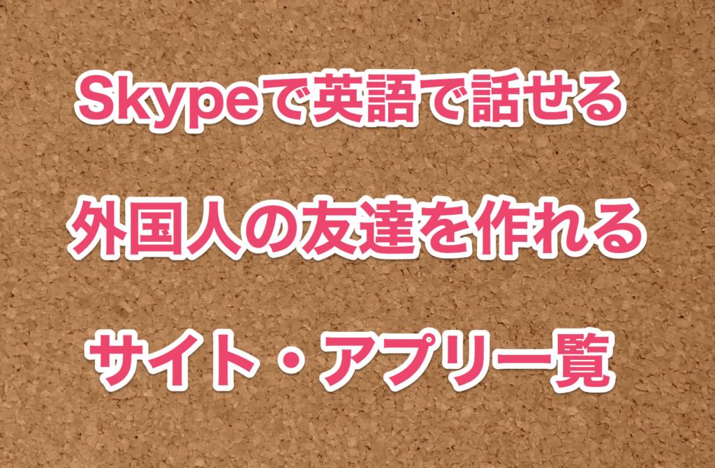 skype友達が作れるアプリ