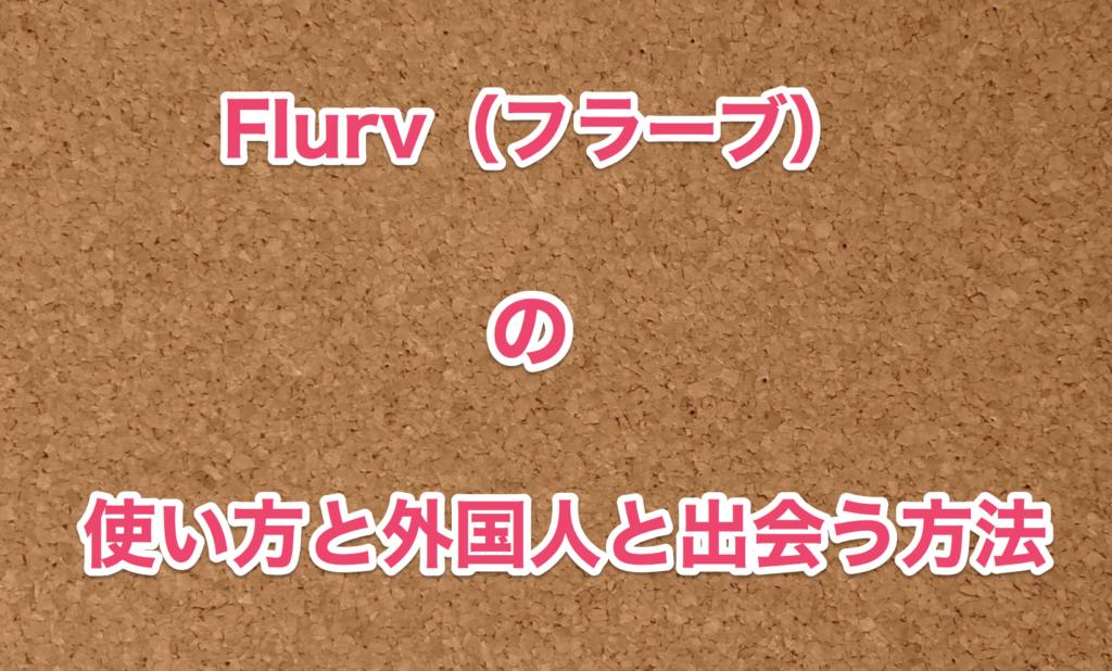 Flurvの使い方