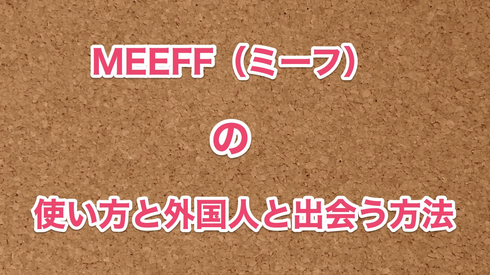 meeffの使い方