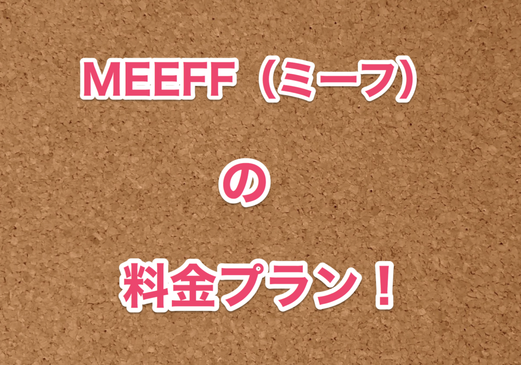 meeffの料金プラン