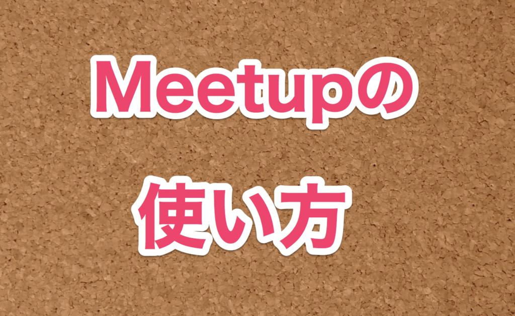 meetupの使い方