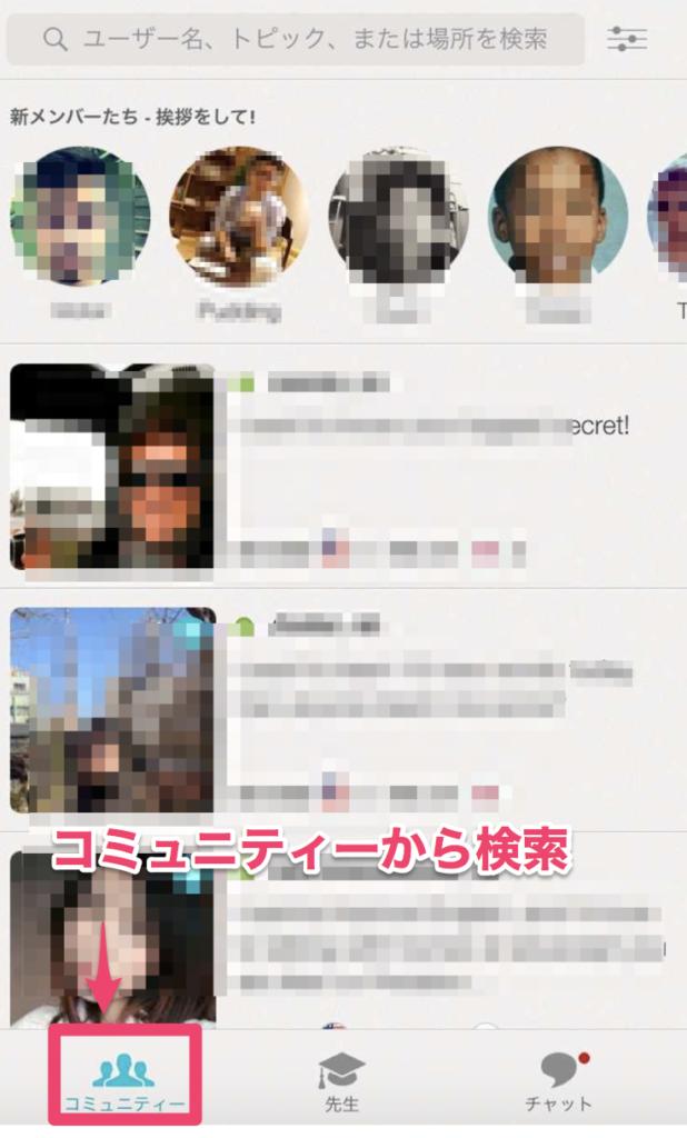 tandemのコミュニティー画面