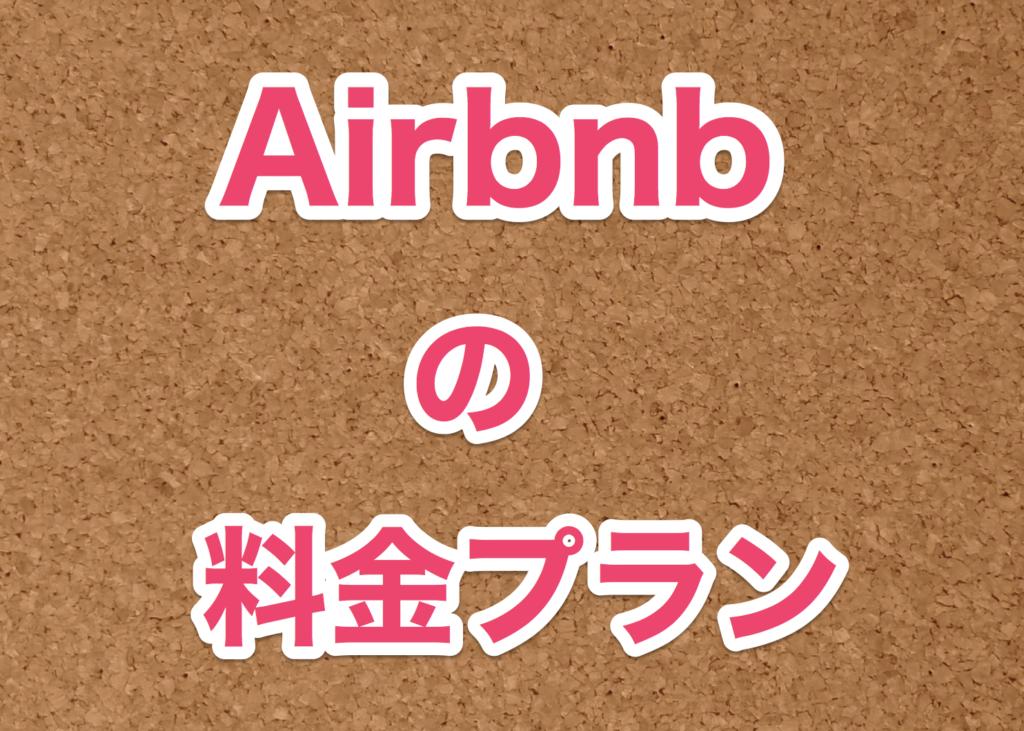 airbnbの料金
