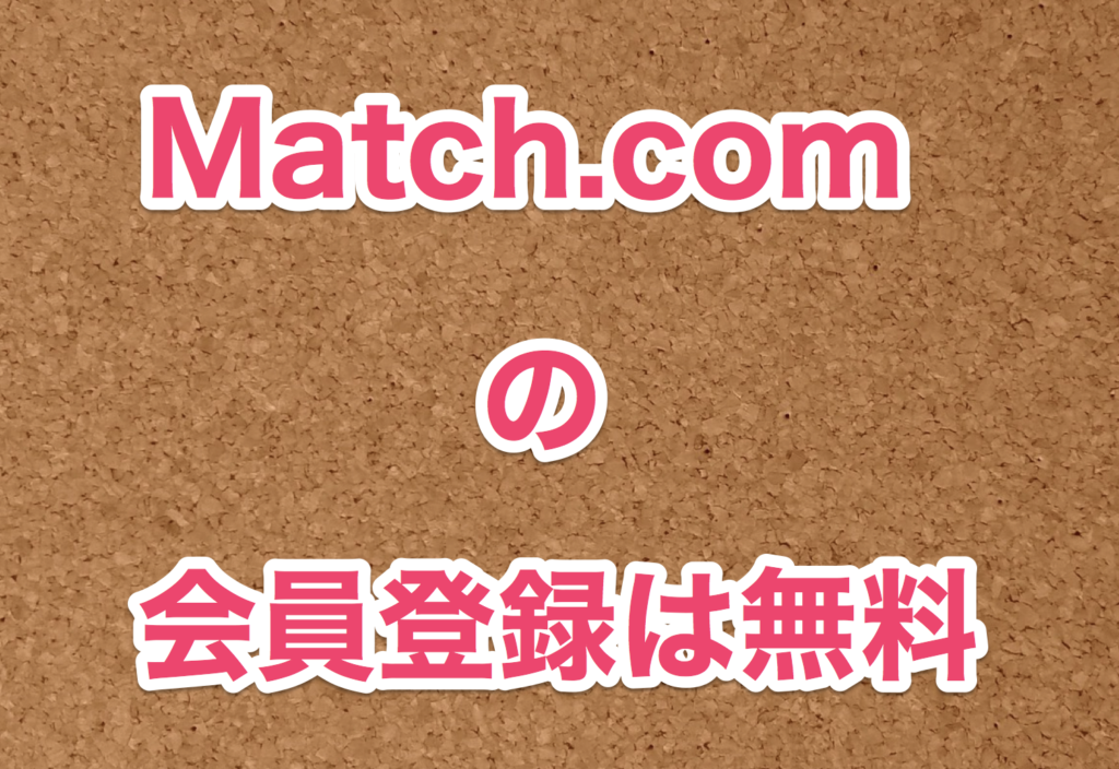 match.comは無料