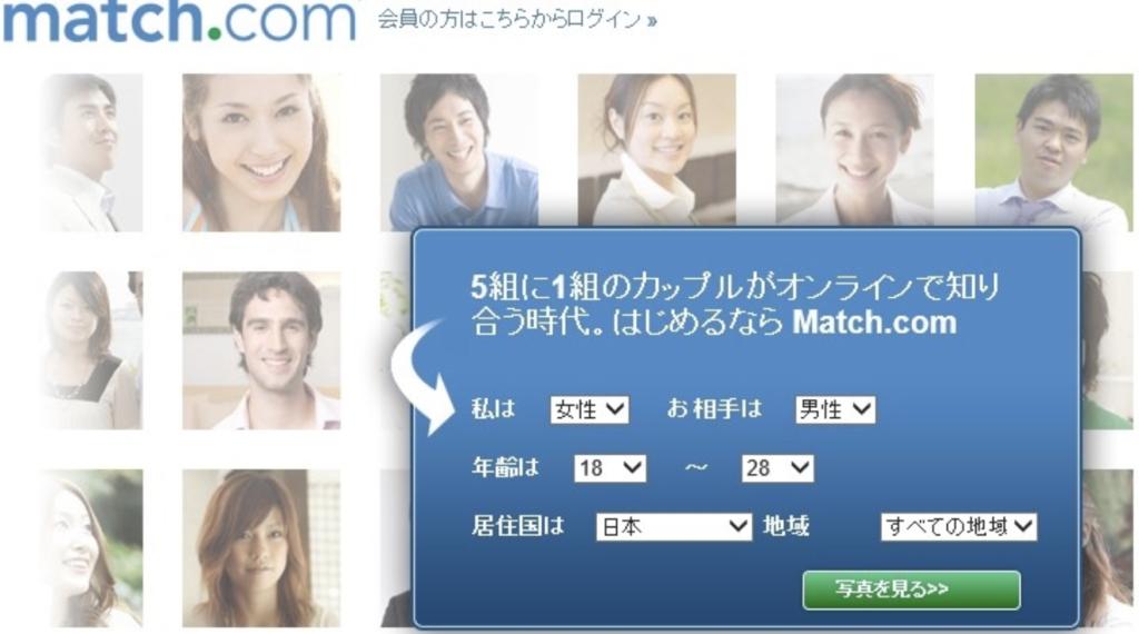 「Match(マッチ) 出会い」の画像検索結果