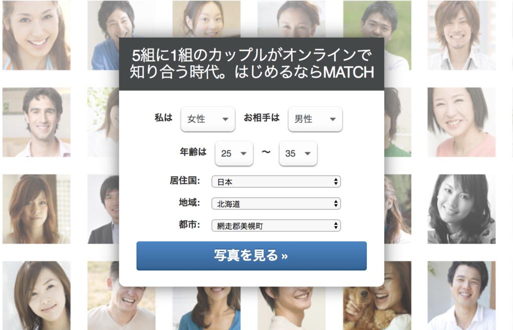 match.comの登録