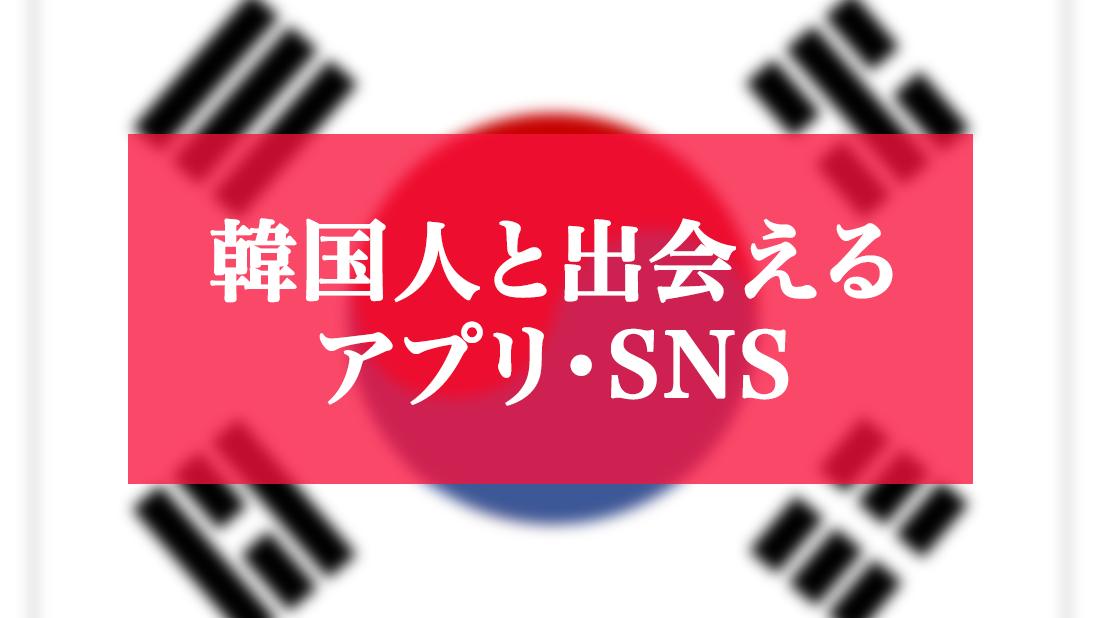 【韓国人との出会い】日本人が使うべき7つのアプリやSNS