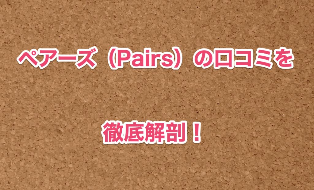 pairsの口コミ