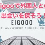 eigooで外国人を探す方法