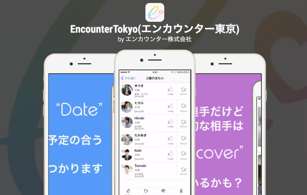 encountertokyo