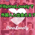 filipinalovely 外国人