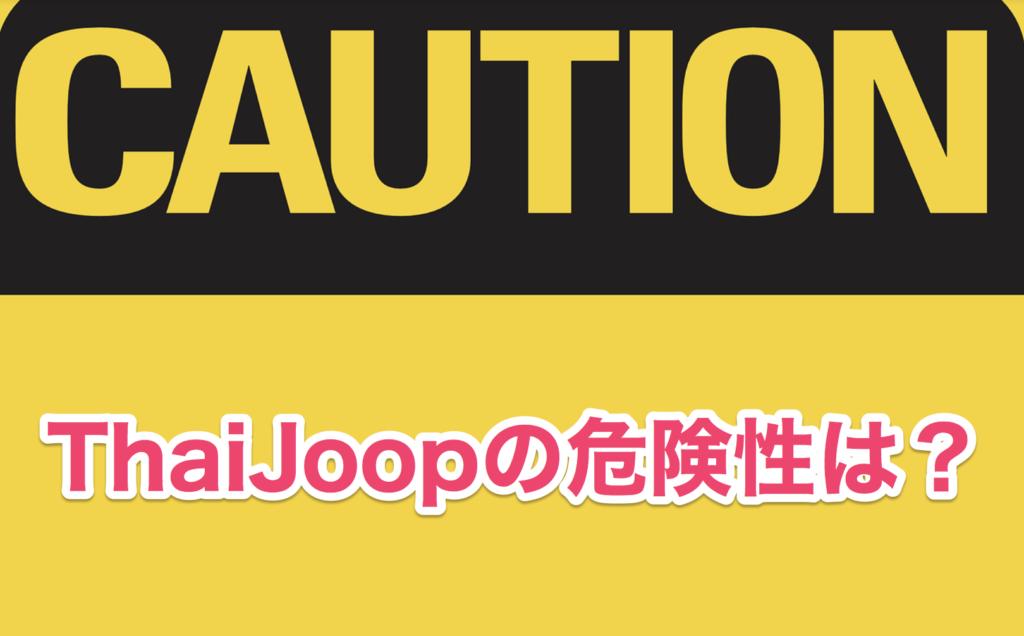 thaijoopの危険性