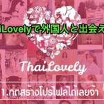 thailovelyで外国人と出会える?