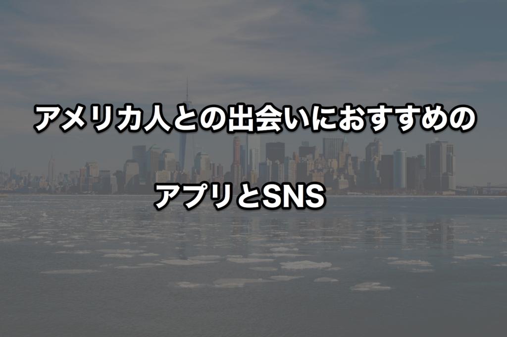 アメリカ人との出会いにおすすめのアプリとSNS