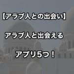 アラブ人との出会いにおすすめのアプリ