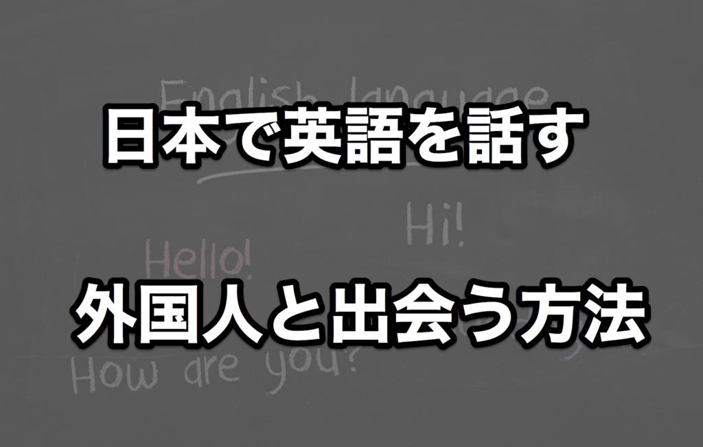 日本で英語を話す外国人と出会う方法
