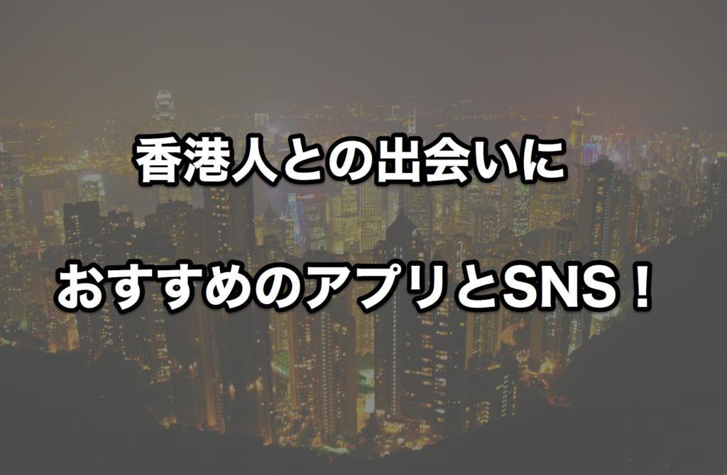 香港人との出会いにおすすめのアプリ