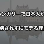 ハンガリーで日本人が差別されずにモテる理由