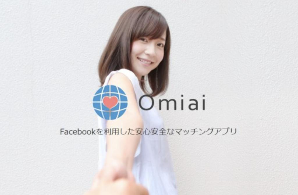 omiaiでの出会い