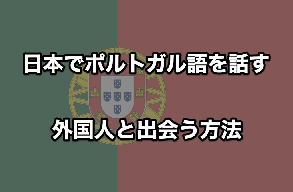 日本でポルトガル語を話す外国人と出会う方法