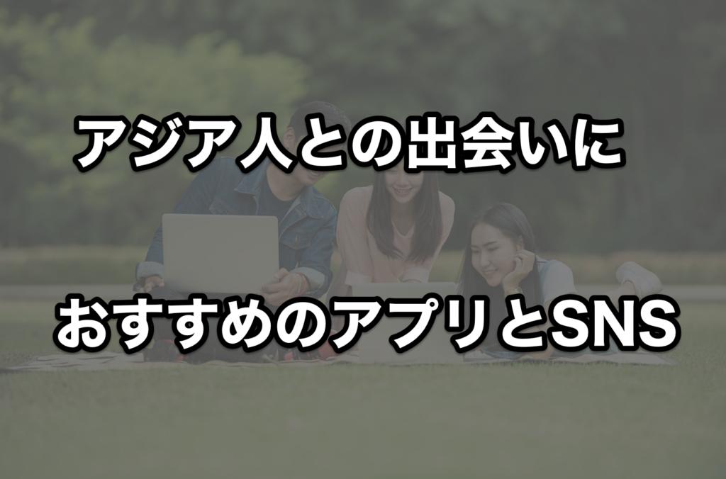 アジア人との出会いにおすすめのアプリとSNS