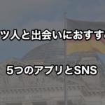 ドイツ人との出会いにおすすめのアプリとSNS