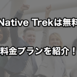hi native Trekの料金